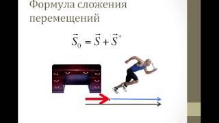 Механика относительность движения лекция 3