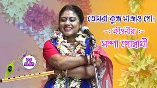 TOMRA KUNJO SAJAO GO - Sampa Goswami Kirtan - তোমরা কুঞ্জ সাজাও