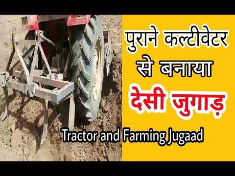 देसी जुगाड़ पुराने कल्टीवेटर को दिया नया रूप   Tractor and Farming Desi Jugaad for JCB work