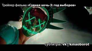 Трейлер фильма «Судная ночь-3: год выборов» (The Purge: Election Year) с русскими субтитрами