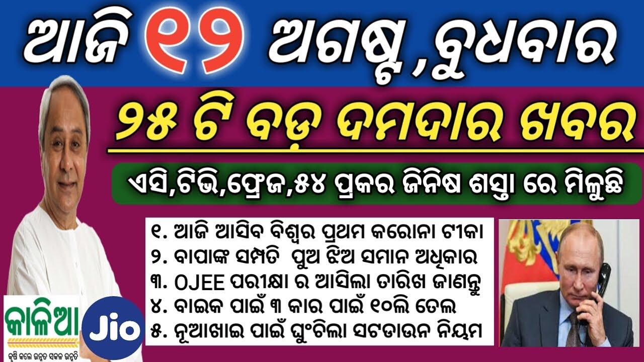 12 August 2020 | odisha news | Rourkela,kendujhar,ganjam,cuttack,khordha new rules were issued