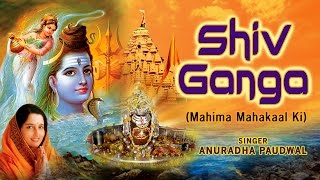SHIV GANGA MAHIMA MAHAKAAL KI BY ANURADHA PAUDWAL I FULL AUDIO SONGS JUKE BOX