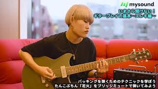 いまさら聞けないギタープレイの基本を、たんこぶちんのYURI(Gt)がレ...