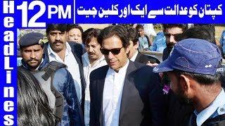 SC Turns Down Disqualification Plea Against PM Imran | Headlines 12 PM | 24 September | Dunya News