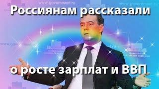 Хороший фон для президента: россиянам рассказали о росте зарплат и ВВП