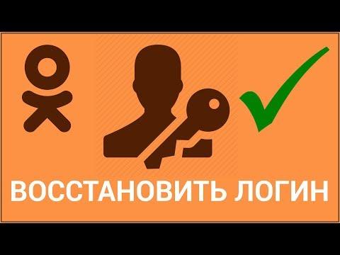 Как восстановить пароль и логин в Одноклассниках? Восстанавливаем доступ с помощью телефона и почты