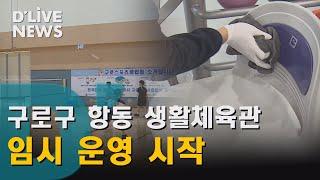 [구로] 항동 생활체육관, 완공 4개월 만에 임시 운영…