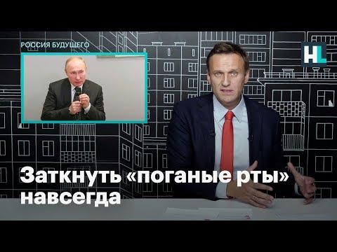 Навальный: Путин пообещал «заткнуть поганые рты» тем, кто переписывает историю