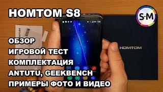 Смартфон HomTom S8. Обзор производительности и работы камер!