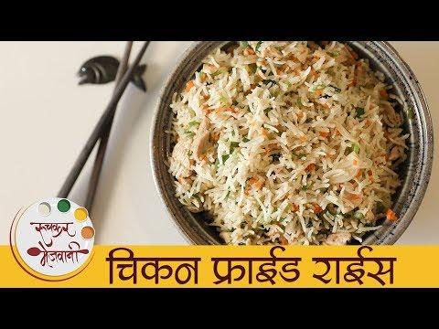 चिकन फ्राईड राईस - Chicken Fried Rice Recipe In Marathi - Chinese Fried Rice - Smita