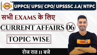 Class 06 | Current Affairs | For All Exams | TOPIC WISE | By Vivek Sir | Daily @ 11 PM