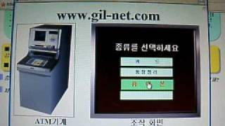 카드복제 염려없는 신개념 ATM  / CD (현금자동지…