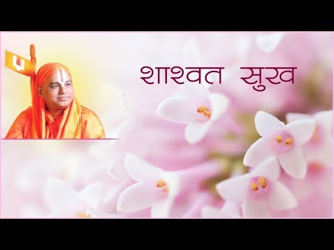 | Real Happiness by Jagadguru Narendracharya Maharaj | | Nanijdham Official | | Shashwat Sukh |