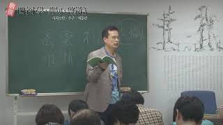 교양 사자소학,추구,계몽편(27) - 원주용 선생님