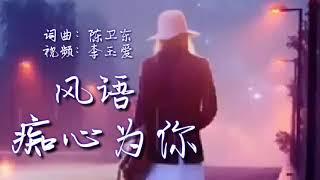 《痴心为你》 原唱:风语(刘星红)