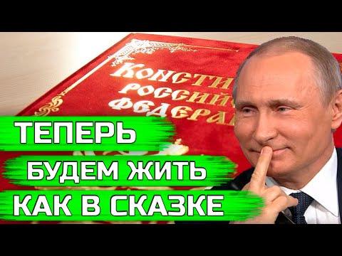 Путин меняет конституцию   Рокировка в правительстве. Почему Медведев и для чего Мишустин?