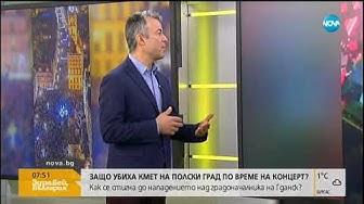 Защо убиха кмет на полски град по време на концерт - Здравей, България (15.01.2019)