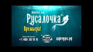 Русалочка - Цирковое шоу - Цирк Чудес Кунцево