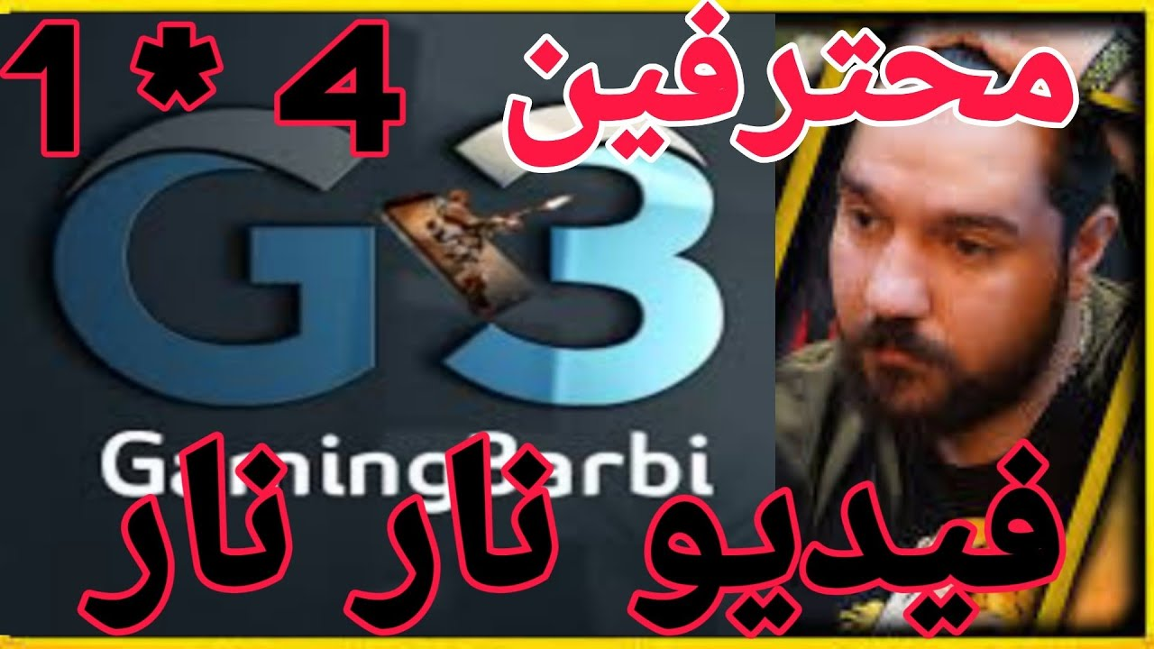 ببجي موبايل ابن سوريا و جيمنج بالعربي سولو جلادين