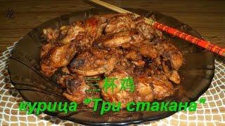 "Курица ""Три стакана""(三杯鸡). китайская кухня"
