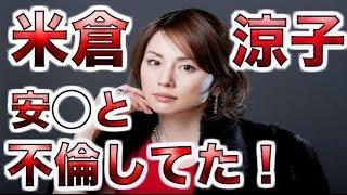 【米倉涼子 へ】離婚後すぐに新恋人発覚・実は婚前から2人は☆チャンネ...