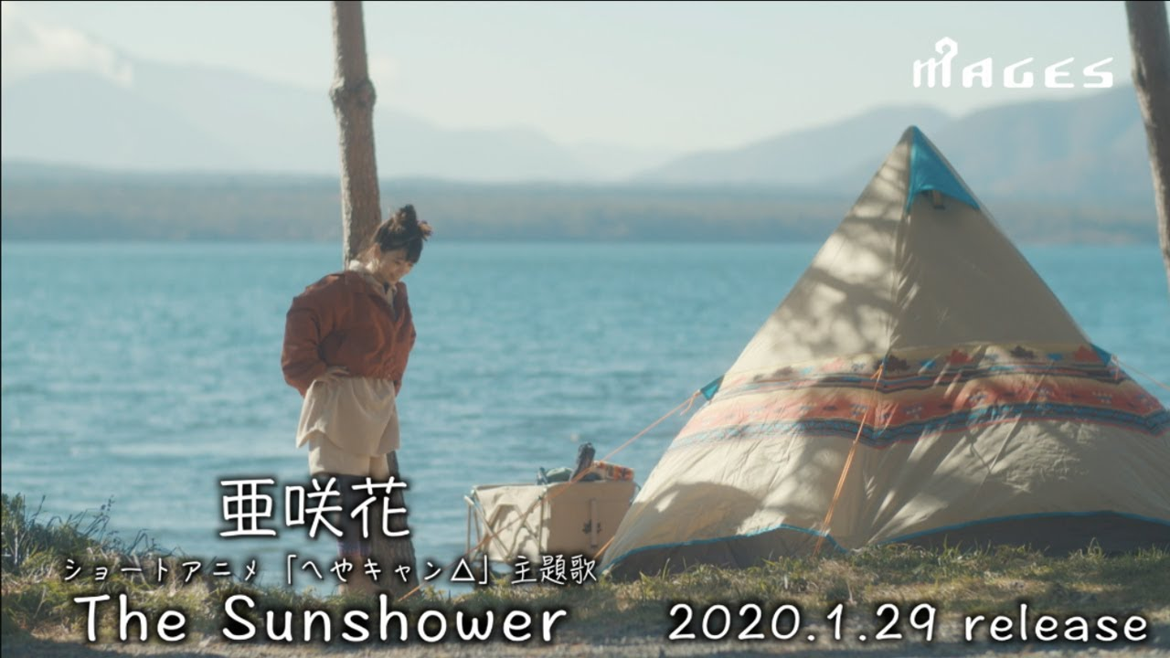 亜咲花「The Sunshower」Music Video(ショートアニメ「へやキャン△」主題歌) #1