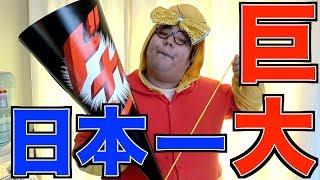 【日本一】巨大なクラッカーで寝起きドッキリしてみた結果がヤバすぎたww