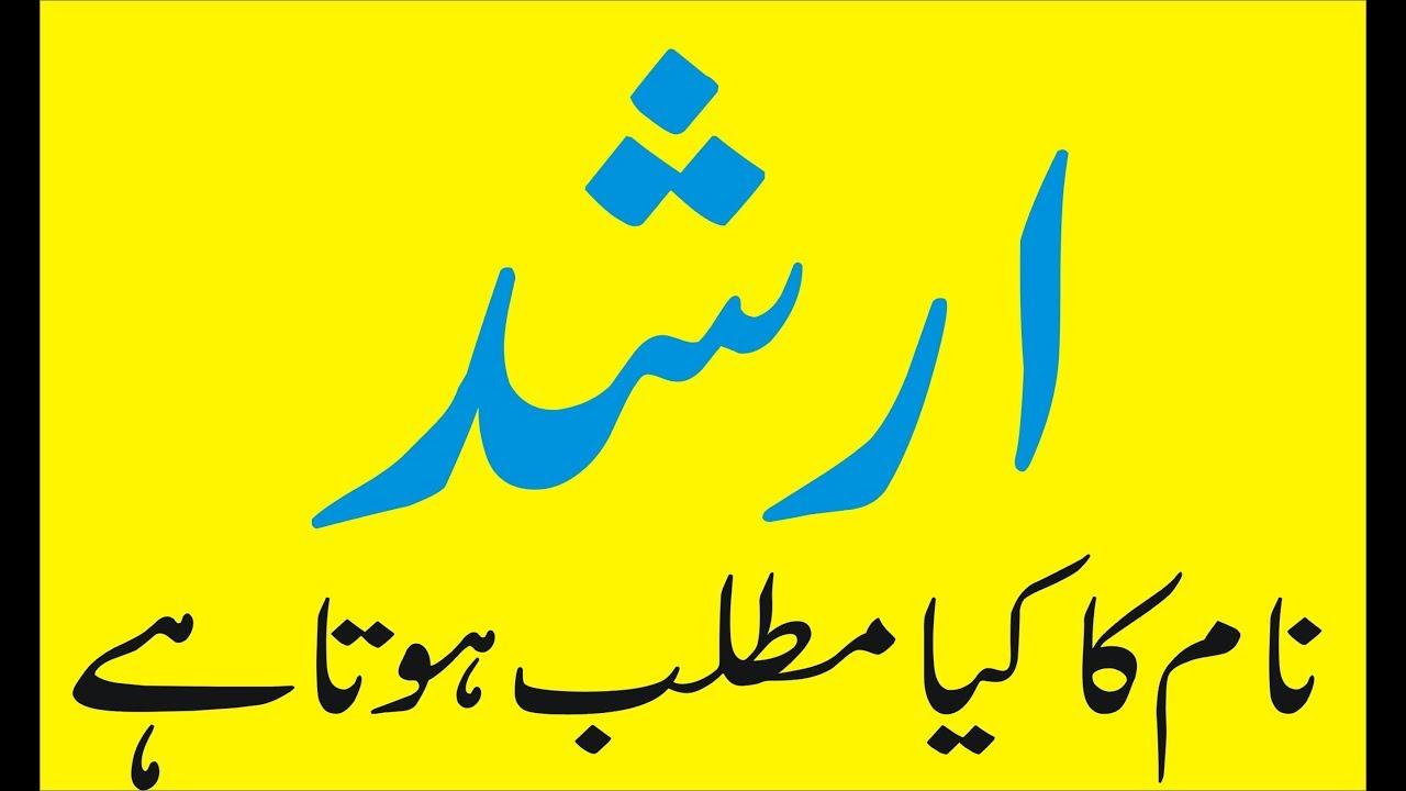Arshad meaning in urdu