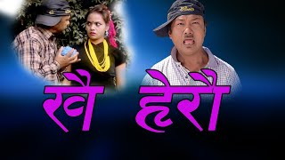 KHAI HERAUNA Nepali Comedy || खै हेरौन