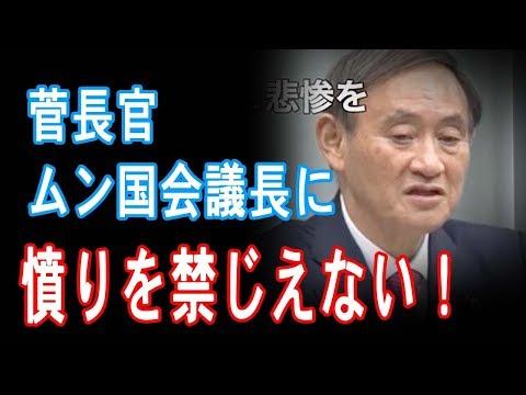 【日本の政治】菅長官も憤怒!  しかし遺憾砲なのか・・ 実働を期待