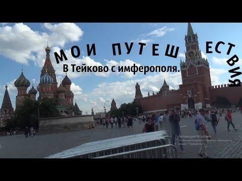 Моё путешествие СИМФЕРОПОЛЬ  - АНАПА - МОСКВА - ТЕЙКОВО [2019]