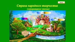 Страна народного творчества (литературное чтение)