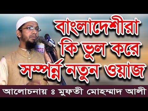 New Bangla Waj Mahfil 2018 By Maulana Mufti Shaikh Mohammad Ali