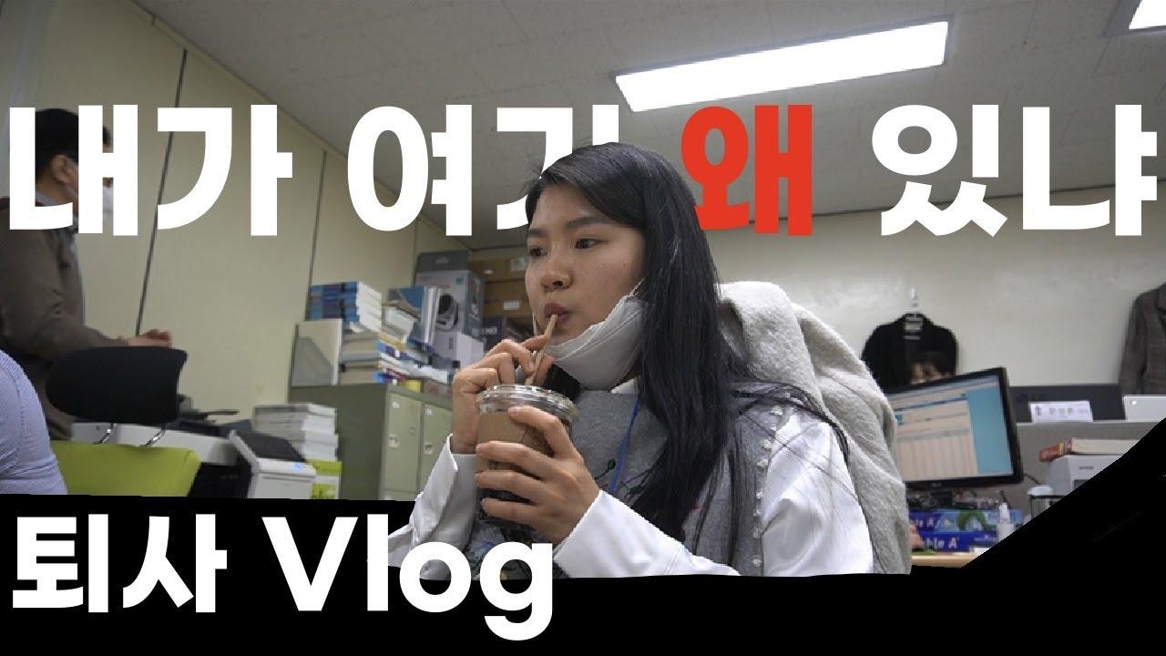 공휴일 출근해서 야근하다가 심심해서 퇴사하는 Vlog l 출퇴근만 3시간 l 사당 72420 쌀국수 존맛