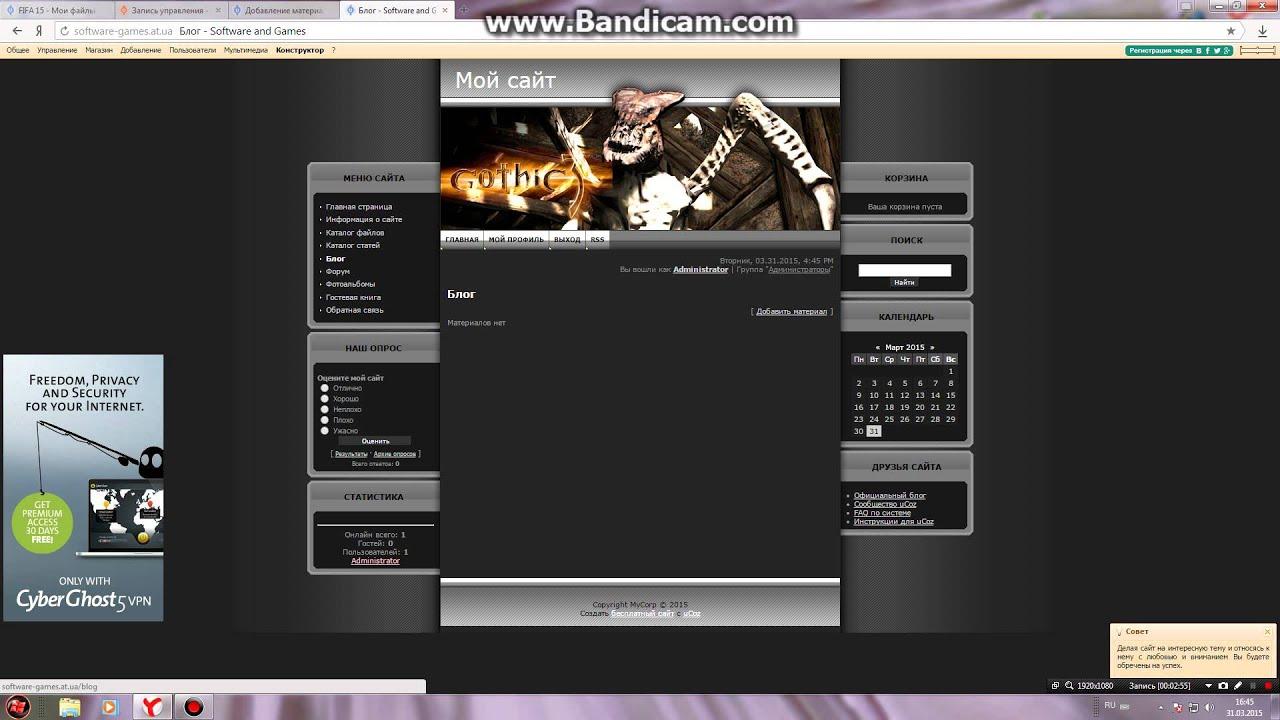 Сделать бесплатный сайт с ucoz 6331 создание веб сайтов шымкент