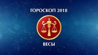 ВЕСЫ - ГОРОСКОП - 2018. Астротиполог - ДМИТРИЙ ШИМКО