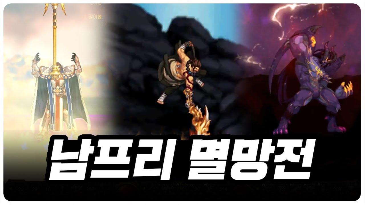 【던파】 남프리 진각성 이벤트 끝! 살아남았냐..?