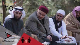 برنامج سواعد الإخاء 3 الحلقة 25