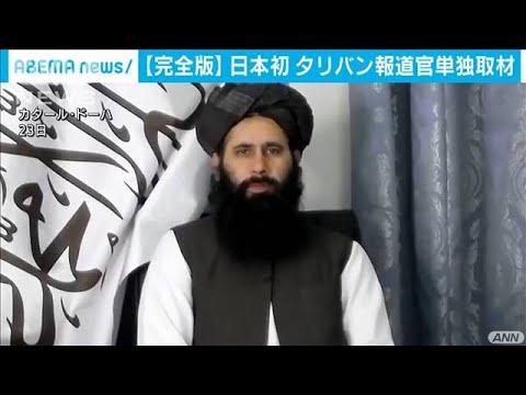 【独自】タリバン報道官を単独取材 中国との意外な関係も【インタビュー完全版】(2021年8月26日)