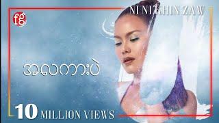 အလကားပဲ - နီနီခင္ေဇာ္ / A La Kar Pae - Ni Ni Khin Zaw