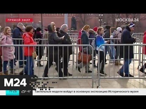 Москвичи стоят в километровой очереди на выставку Сальвадора Дали - Москва 24