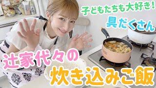 炊き込みご飯|辻ちゃんネルさんのレシピ書き起こし