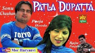 Patla Dupatta Sarkaya Na Karo || Pooja Hooda & Sonu Chauhan || Raju Punjabi || New Song