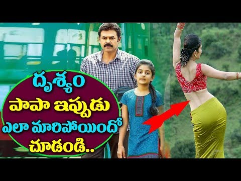 Drushyam Telugu Movie Child Artist | Then And Now | Papanasam Movie Child Artist Esther Anil