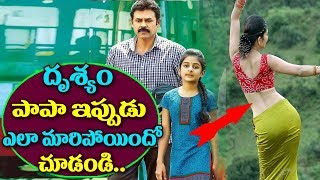 Download Video Drushyam Telugu Movie Child Artist | Then And Now | Papanasam Movie Child Artist Esther Anil MP3 3GP MP4