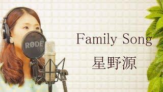 星野源 Gen Hoshino Family Song short