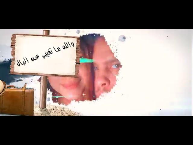 أغنية والله ما تغيبى عن البال ـ احمد حسن و زينب (???? كليب حصري)