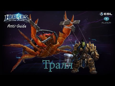 видео: heroes of the storm: Анти-гайд (4 выпуск) - Тралл