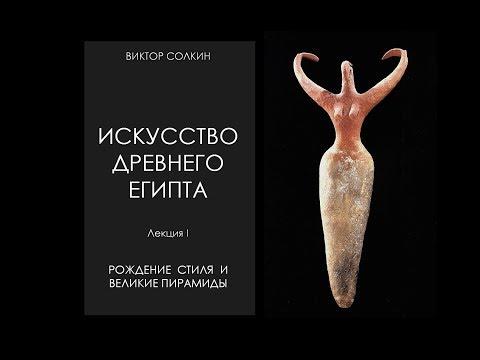 Искусство Древнего Египта. Лекция I. Архаика и Древнее царство