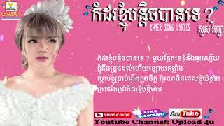 Video បទស្រី កំដរខ្ញុំបន្តិចបានទេ ច្រៀងដោយ សួស វីហ្សា,New song lyrics Kom dor khnhom bong tich ban te download MP3, 3GP, MP4, WEBM, AVI, FLV Juli 2018